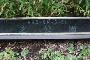アルカンシエール芝公園の看板