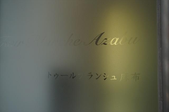 トゥールブランシュ麻布の看板