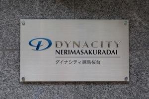 ダイナシティ練馬桜台の看板