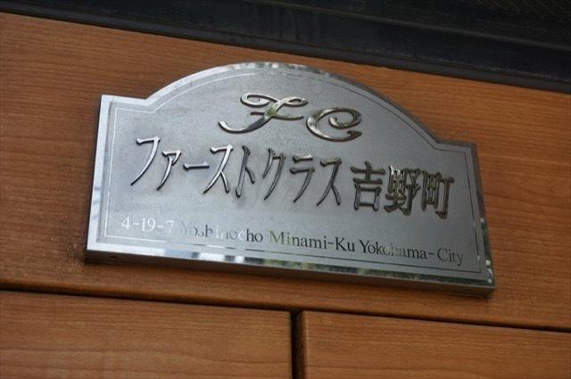 ファーストクラス吉野町の看板