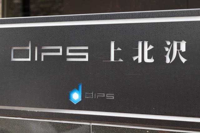 ディップス上北沢の看板