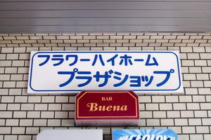 新宿フラワーハイホームの看板