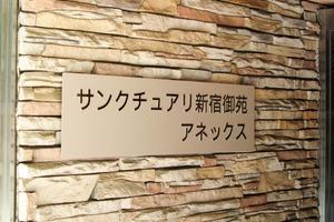 サンクチュアリ新宿御苑アネックスの看板