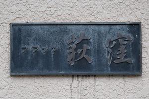 フラッツ荻窪の看板