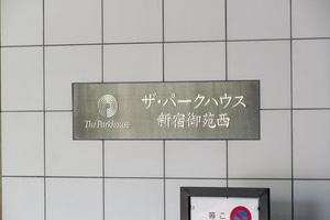 ザパークハウス新宿御苑西の看板