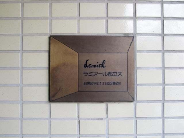 ラミアール都立大の看板