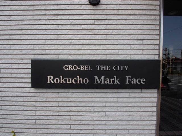 グローベルザシティ六町マークフェイスの看板