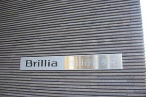 ブリリア世田谷喜多見の看板