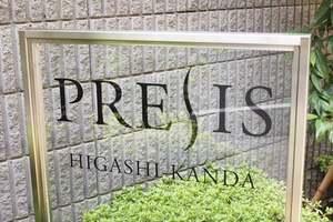 プレシス東神田の看板