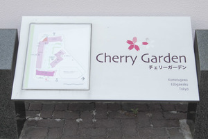 小松川チェリーガーデン1号棟の看板