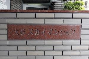 大塚スカイマンションの看板
