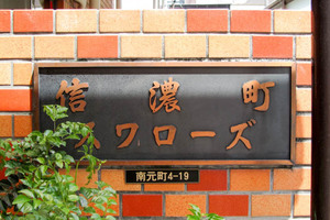 信濃町スワローズマンションの看板