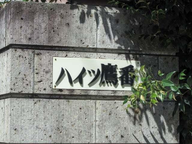 ハイツ鷹番の看板