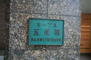 ルーブル五反田の看板