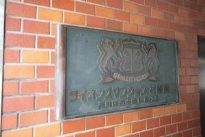 ライオンズマンション荏原第2の看板