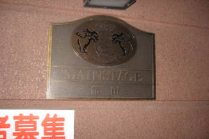メインステージ蒲田の看板