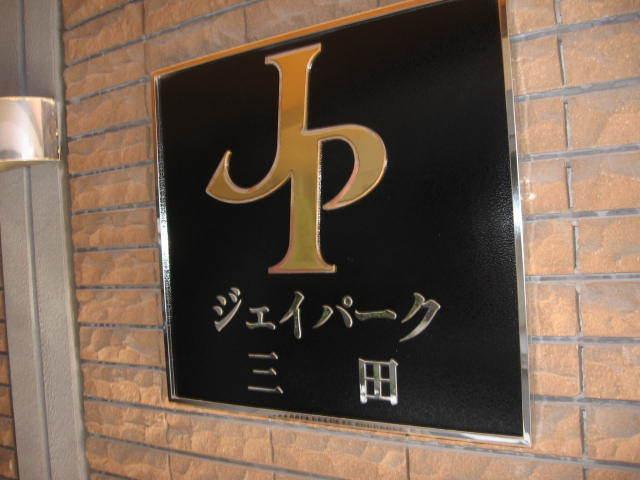 ジェイパーク三田の看板