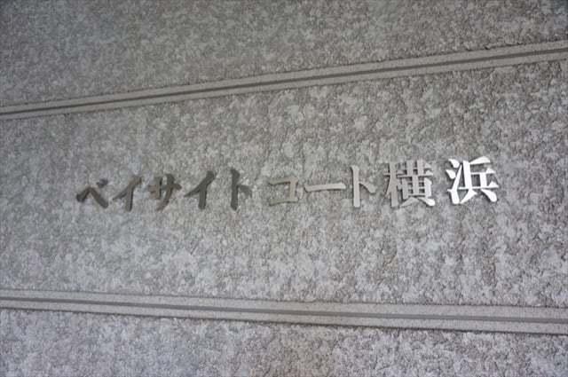 ベイサイトコート横浜の看板