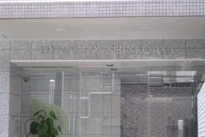 ダイナシティ新小岩の看板