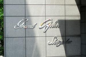 グランドガーラ新宿の看板