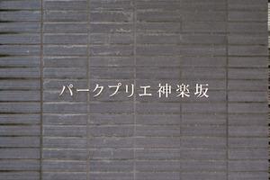 パークプリエ神楽坂の看板