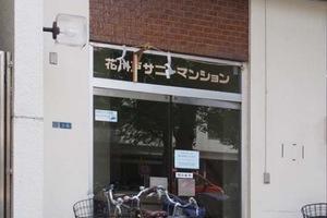 花川戸サニーマンションのエントランス