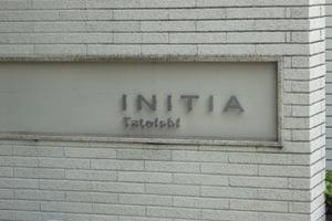 イニシア立石の看板