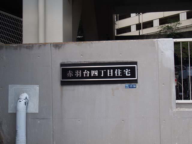 赤羽台4丁目住宅の看板