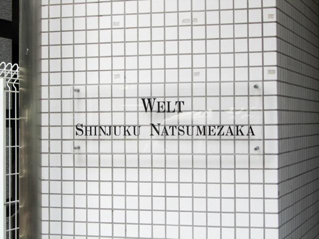 ヴェルト新宿夏目坂の看板