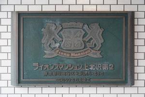 ライオンズマンション上北沢第2の看板