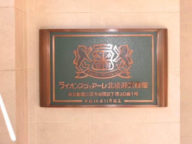 ライオンズヴィアーレ北綾瀬弐番館の看板