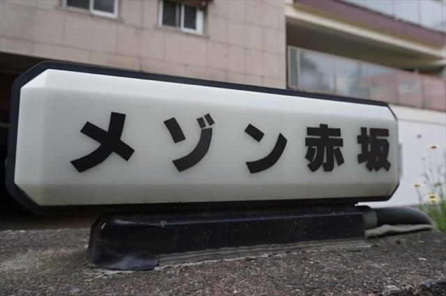 メゾン赤坂の看板