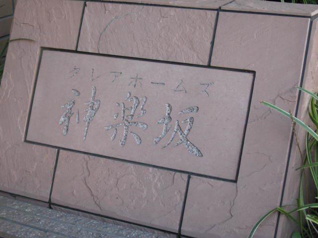 クレアホームズ神楽坂の看板