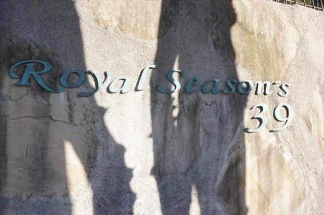 ロイヤルシーズンズ39の看板