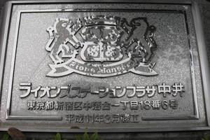 ライオンズステーションプラザ中井の看板