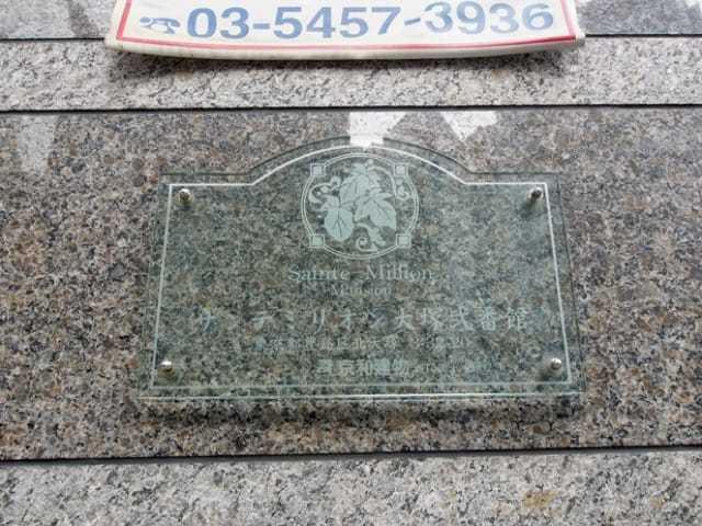 サンテミリオン大塚弐番館の看板