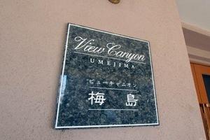 ビューキャニオン梅島の看板