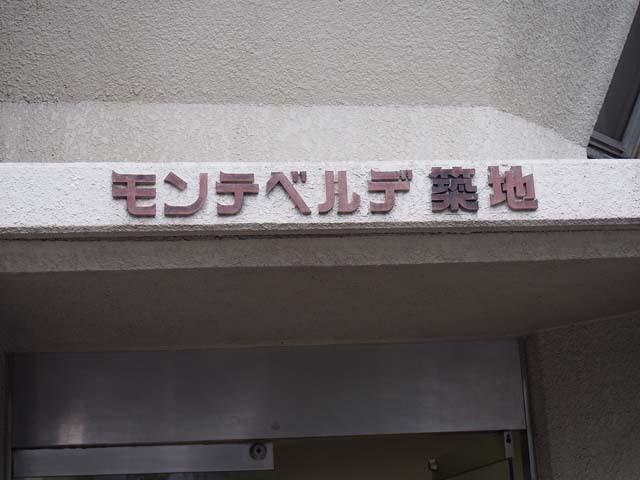 モンテベルデ築地の看板
