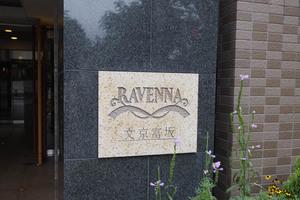 ラヴェンナ文京富坂の看板