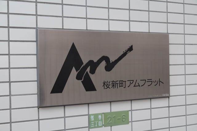 桜新町アムフラットの看板