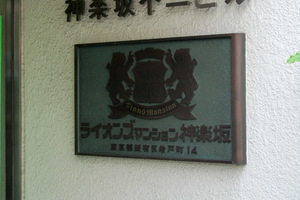 ライオンズマンション神楽坂の看板