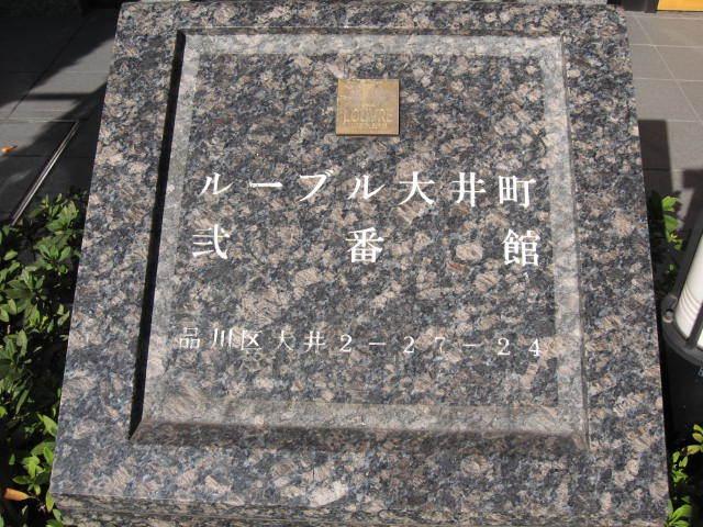 ルーブル大井町弐番館の看板