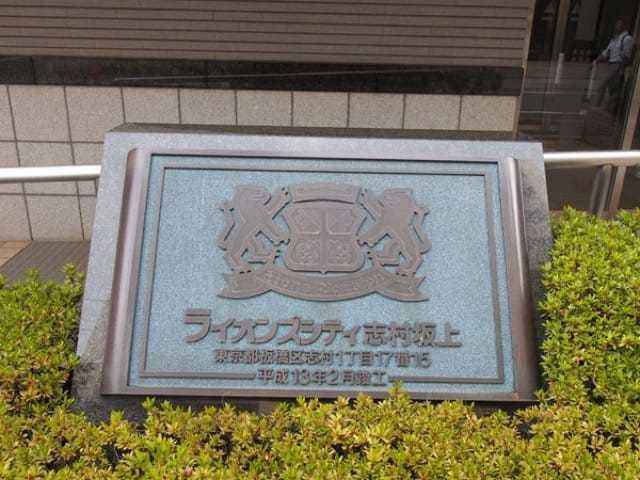 ライオンズシティ志村坂上の看板