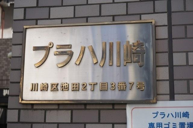 プラハ川崎の看板