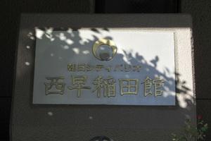 朝日シティパリオ西早稲田館の看板
