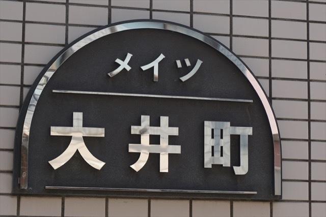 メイツ大井町の看板