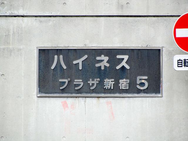 ハイネスプラザ新宿5の看板