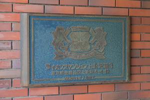 ライオンズマンション上北沢第3の看板