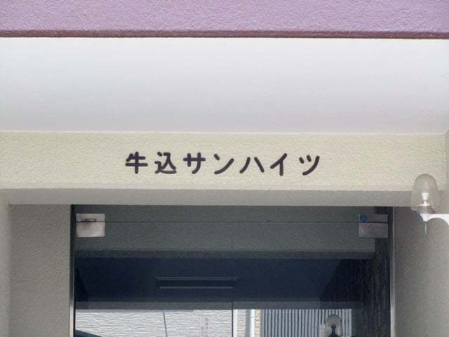 牛込サンハイツの看板