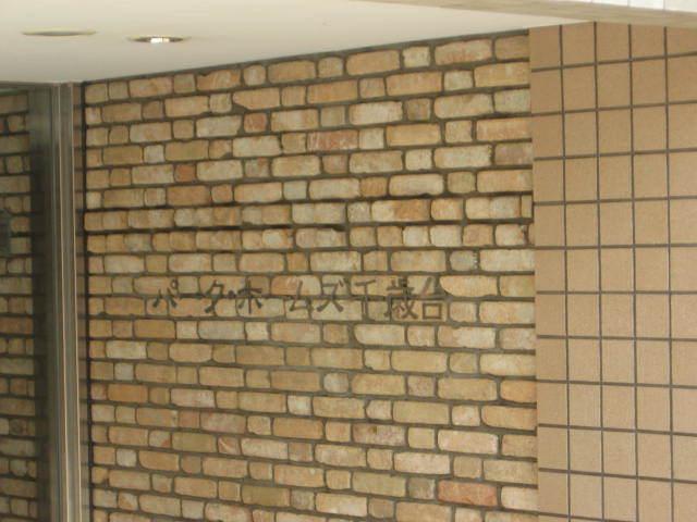 パークホームズ千歳台の看板